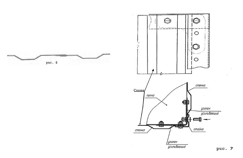 Инструкция по сборке металлического стеллажа.